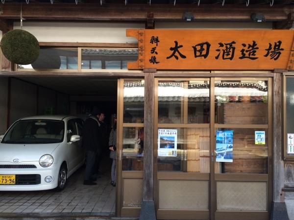 太田酒造場