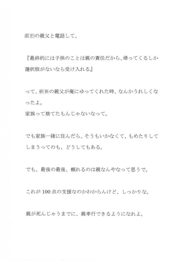 手紙-724x1024