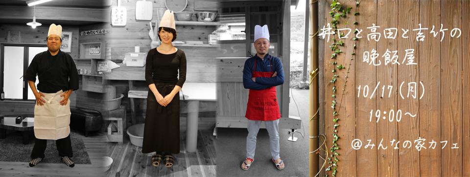 井口と高田と吉竹の晩飯屋